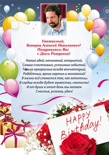 Поздравление с днём рождения мужчине врачу