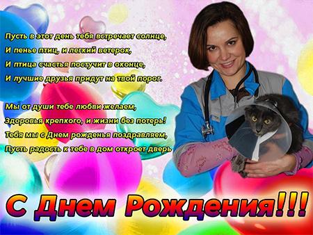 Поздравления с днем рождения ветеринара