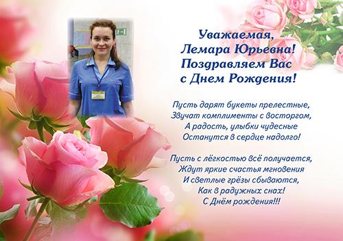 Поздравление главному врачу женщине с днем рождения от коллектива